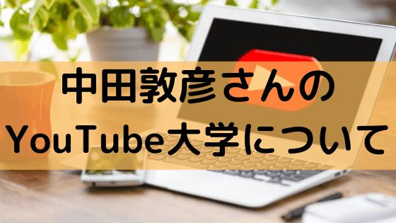 Youtube 世界 史 敦彦 の 大学 中田